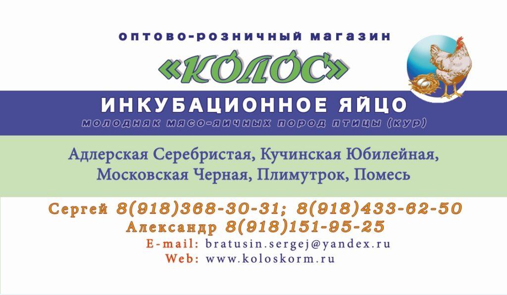 https://koloskorm.ru